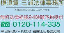 横須賀の弁護士
